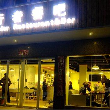 武当山国际青年旅舍图片1