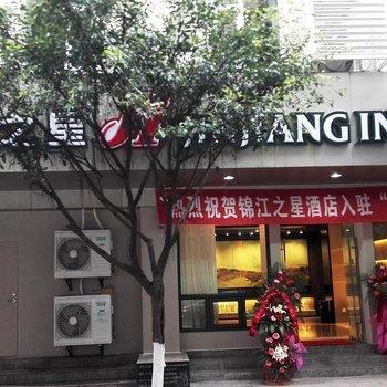 锦江之星(宜宾中山街店)