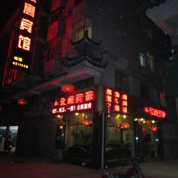 黎平公寓宾馆图片0