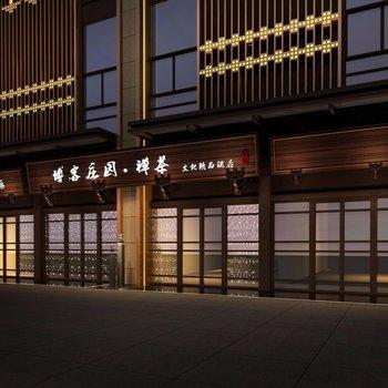 成都博客庄园·禅茶酒店