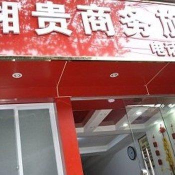 贵阳湘贵商务旅馆