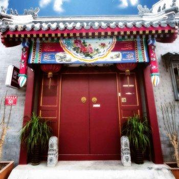 北京圈子国际青年旅舍图片14