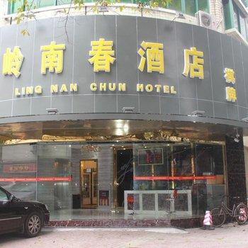 广州岭南春酒店