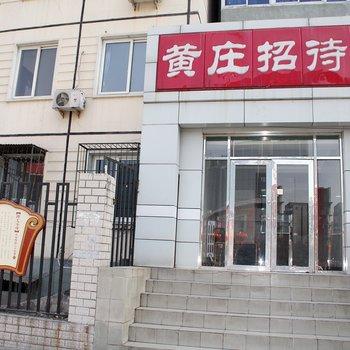 北京黄庄招待所