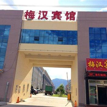 涿鹿梅汉宾馆酒店提供图片