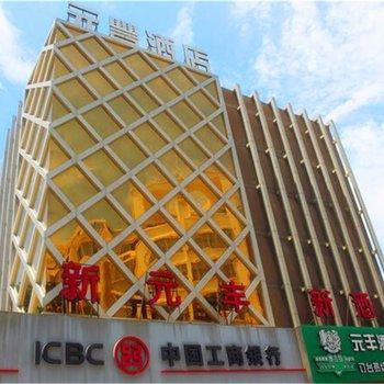 东山元丰酒店