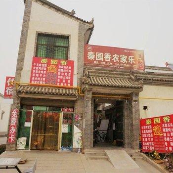 临潼秦园香农家乐图片2