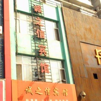 银川诚之信旅馆