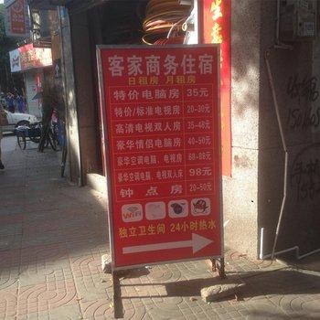 深圳客家商务旅馆
