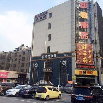 速8酒店东台海陵南路店