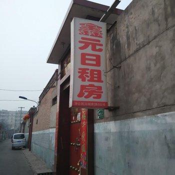 中阳鑫元日租房图片8