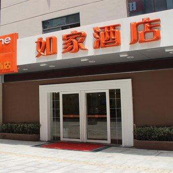 如家快捷酒店(南昌上海路南航大学店)