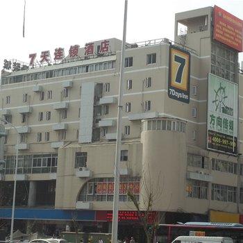 7天连锁酒店(福州台江步行街店)