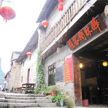 贺州黄姚古镇醉林间餐厅客栈图片20