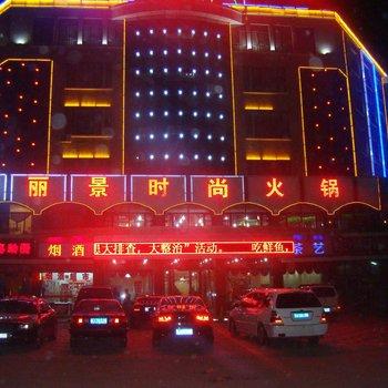 银川市丽景时尚酒店