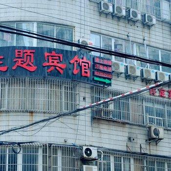 南京肯定主题宾馆(鱼市街店)图片4