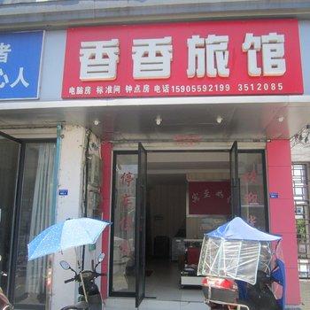 徽州香香宾馆