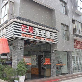 张家界芒果青年旅舍图片2