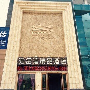 京山泊金湾精品酒店