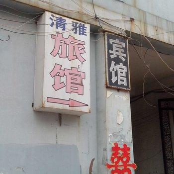 庆云清雅旅馆