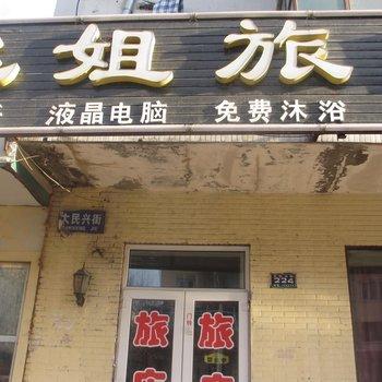 哈尔滨飞姐旅店