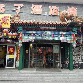 布丁酒店(北京后海南锣鼓巷店)-北京165中附近酒店