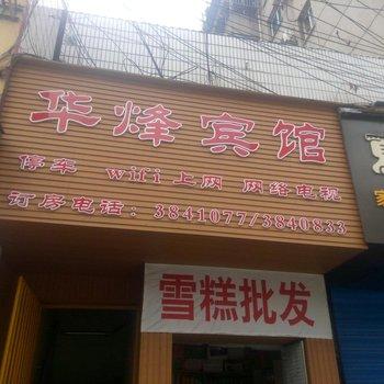 贵阳华烽宾馆