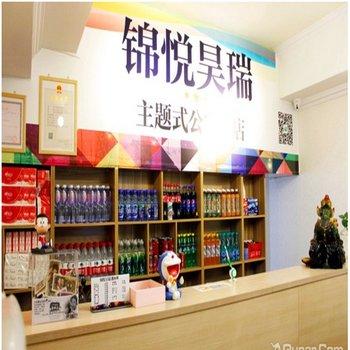 银川锦悦昊瑞主题式公寓酒店