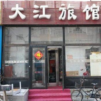 齐齐哈尔市大江旅馆
