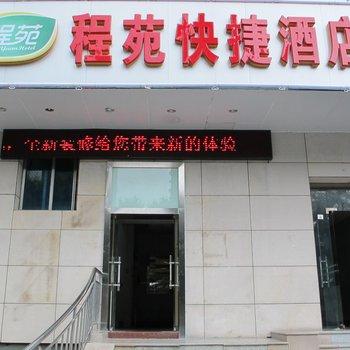 布丁酒店(深圳福田会展中心岗厦地铁站店)