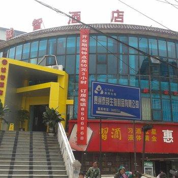 诚智酒店(贵阳花溪十里河滩店)
