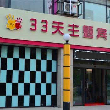 青岛33天主题宾馆图片8