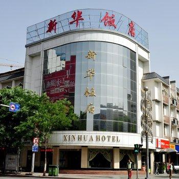银川新华饭店