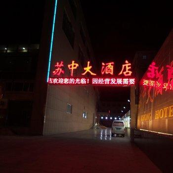 东台苏中大酒店