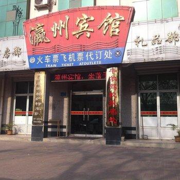 沧州瀛州宾馆