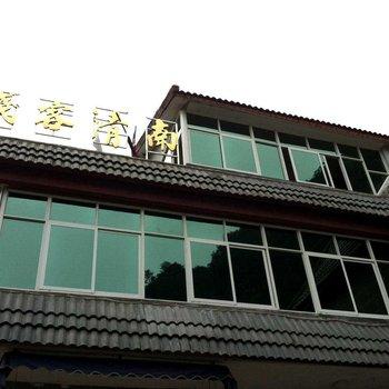 三清山南清客栈图片0