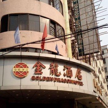 东莞金龙酒店