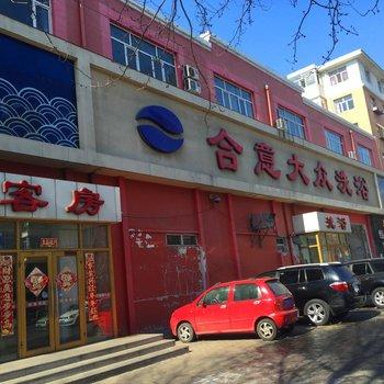 齐齐哈尔市合意大众洗浴
