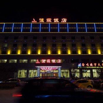 宁夏六盘山聚鸿饭店
