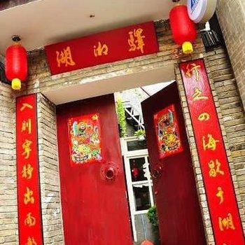 凤凰古城国际青年旅舍图片23
