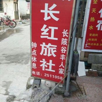 黄山长红旅社