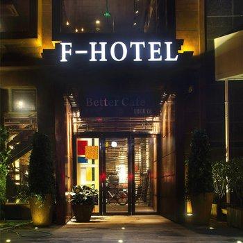 四季青藤酒店(宁波火车南站店)