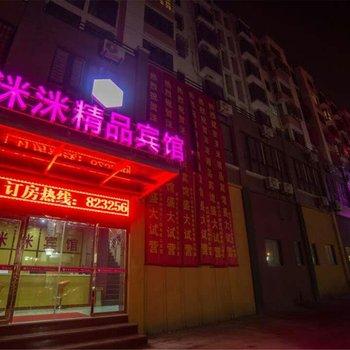金坛洣洣精品宾馆