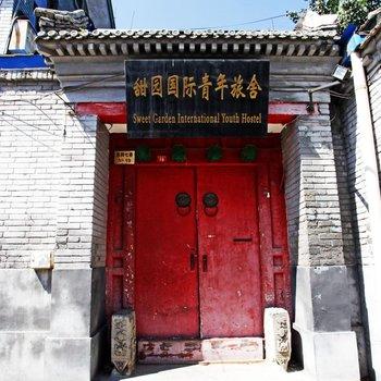 北京甜园青年酒店(北京甜园青年旅舍)图片9