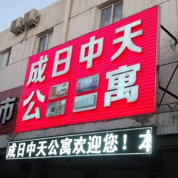 北京成日中天公寓图片18