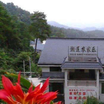 衡阳南岳半山亭湘莲农家乐图片7