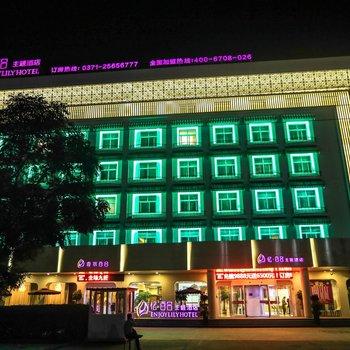 开封亿百合主题酒店图片1