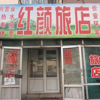 哈尔滨红颜旅店