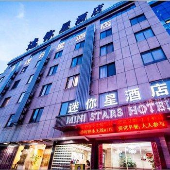 迷你星酒店(原速8西洋路店)