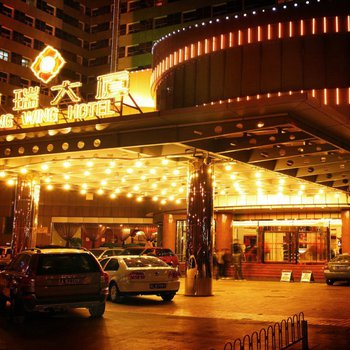 北京京瑞溫泉國際酒店